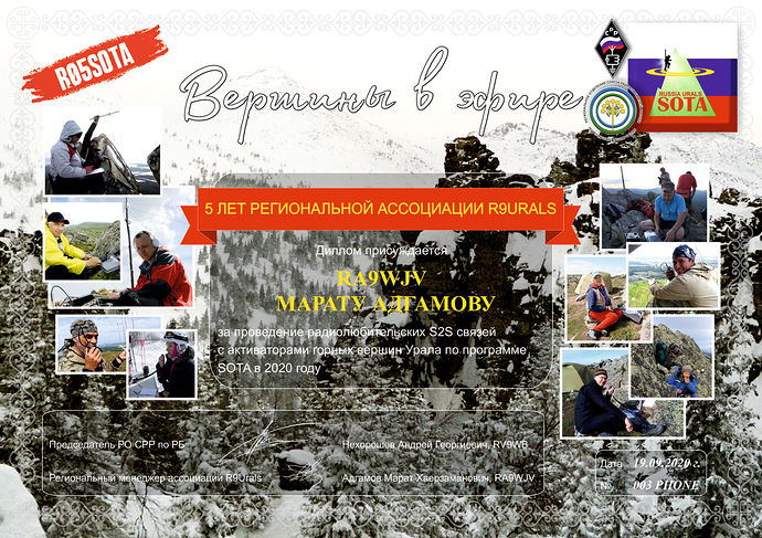 Диплом ЗИМА SOTA 2020 S2S Марат Адгамов 19.09.20